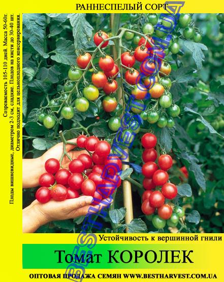 Семена томата Королек 0,5кг