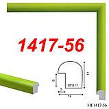 Фоторамка 21х30 багет 1417, фото 7