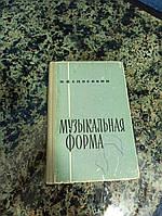 """Книга """"Музыкальная форма"""" И.В.Способин"""