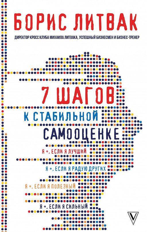 Борис Литвак - 7 кроків до стабільної самооцінці