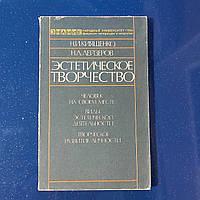 Эстетическое творчество 1984г. Москва Знание Киященко Н.И. Лейзеров Н.Л.