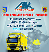 Грузоперевозки, переезд на пмж Украина - Румыния, Бухарест и др. города