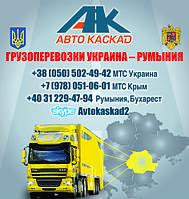 Перевозка вещей Киев - Бухарест, Галац, Яссы. Грузовые перевозки из Бухареста.
