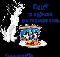 Felix Fantastic (Феликс) влажный корм для кошек курица и томаты в желе