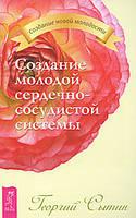 Георгий Сытин Создание молодой сердечно-сосудистой системы (2133)