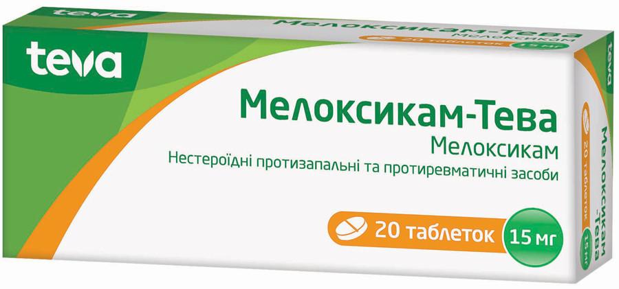 Мелоксикам-Тева 15 мг таблетки №20