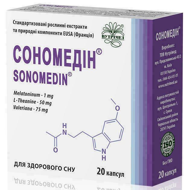 Сономедин 250 мг капсулы №20
