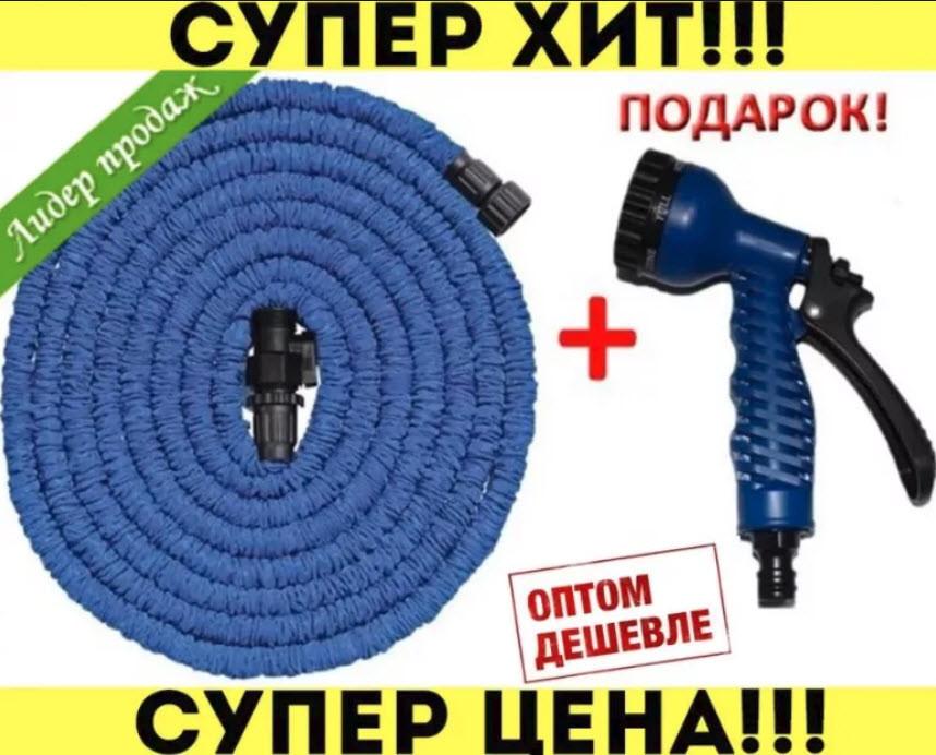 Шланг для Поливу X-Hose на 60 метрів + Розпилювач в ПОДАРУНОК, растяжной шланг, шланг MagicHOSE Акція!