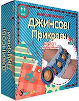Набор для творчества Умняшка Джинсовые украшения Браслет с бусинками ДЖ-001, КОД: 1658714