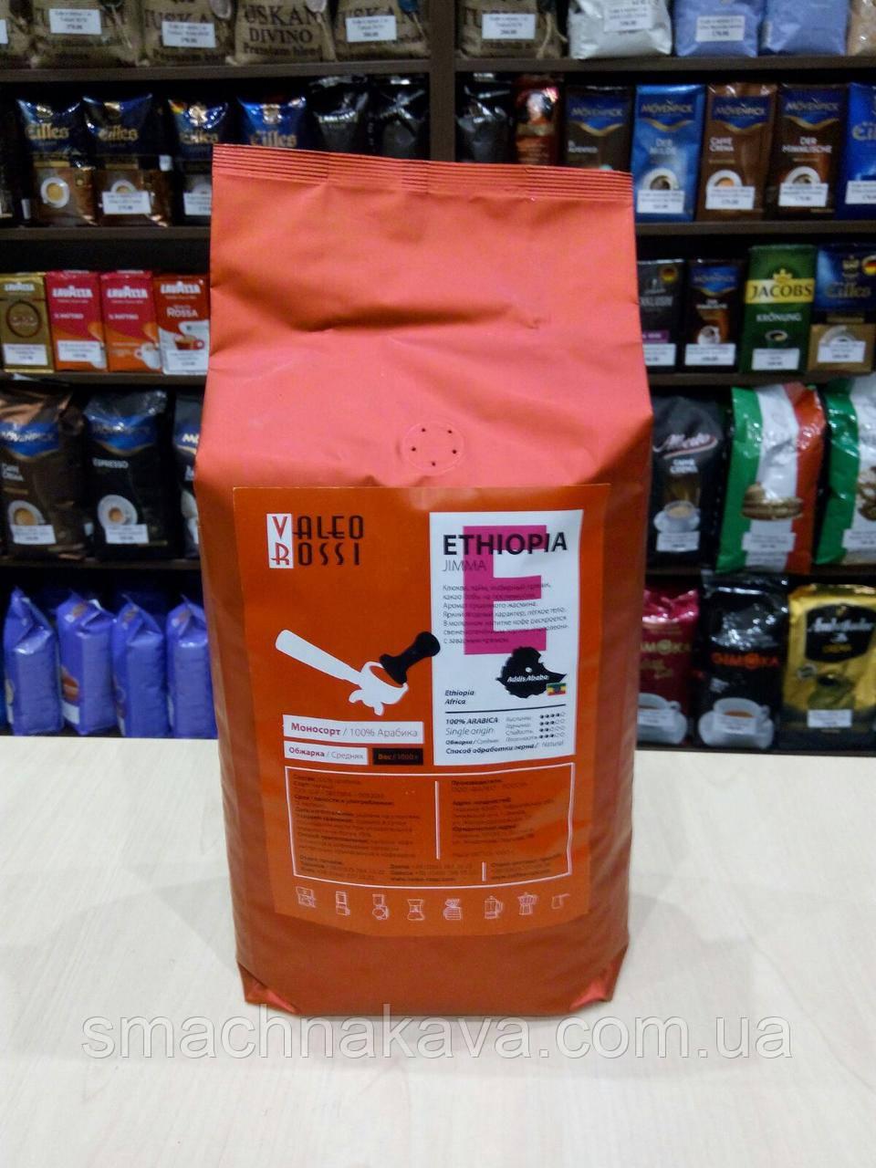 Кофе в зернах Valeo Rossi Ethiopia Jimma