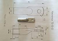 70-10-12 наконечник кабельный алюминиевый ГОСТ 9581-80