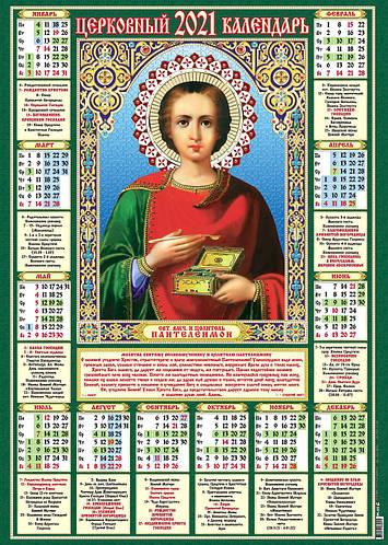 "Календар 2021 листовий формату А2 ""Пантелеимон"" РОС"