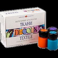 Краски для ткани несмывающиеся где купить ткань на пальто купить в москве недорого