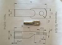 50-10-9 наконечник кабельный алюминиевый ГОСТ 9581-80