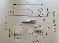 25-8-7 наконечник кабельный алюминиевый ГОСТ 9581-80