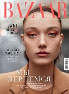 Harper's Bazaar Украина журнал №5-6 май-июнь 2020