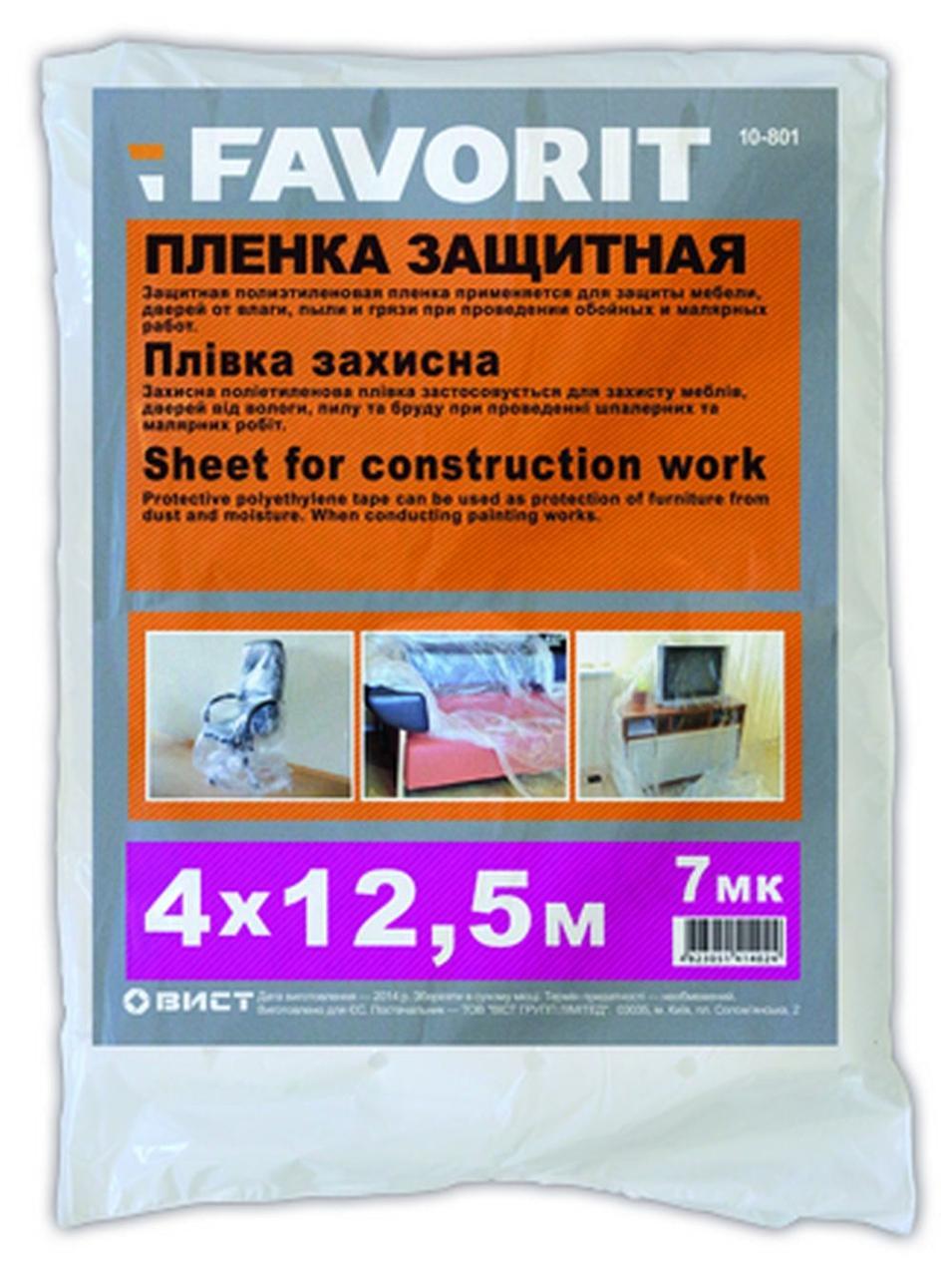 Пленка защитная 4х12,5м 7мкн