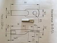 16-8-5,4 наконечник кабельный алюминиевый ГОСТ 9581-80