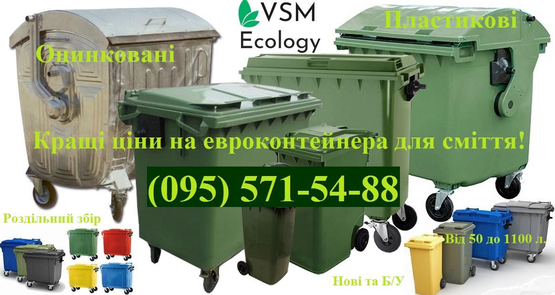 Контейнер для мусора бак евроконтейнер для ТБО