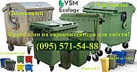 Контейнер для сміття бак євроконтейнер