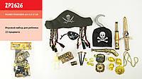 Пиратский набор ZP2626 (96шт/2) шляпа, подз.труба, крюк, мушкет, в пакете 20*8*37см