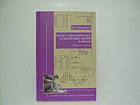 Лоторейчук Е.А. Расчет электрических и магнитных цепей и полей. Решение задач (б/у)., фото 1