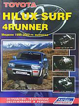 TOYOTA  HILUX  SURF  4RUNNER   Модели 1995-2002 гг. выпуска   Устройство, техническое обслуживание и ремонт