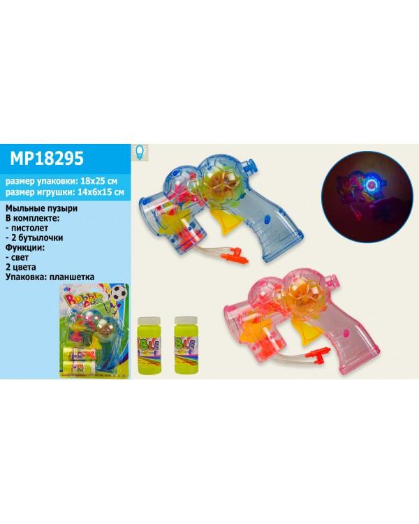 Мыльные пузыри MP18295 пистолет с двумя бутылочками, на планшетке 2 mix