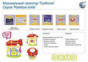 Музыкальная игрушка 1106A (T356-D3361) (18шт/2)Грибочексвет,звук,проектор,в кор20*9*20см