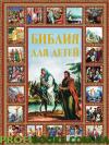 Библия для детей Шалаева.Г.П.