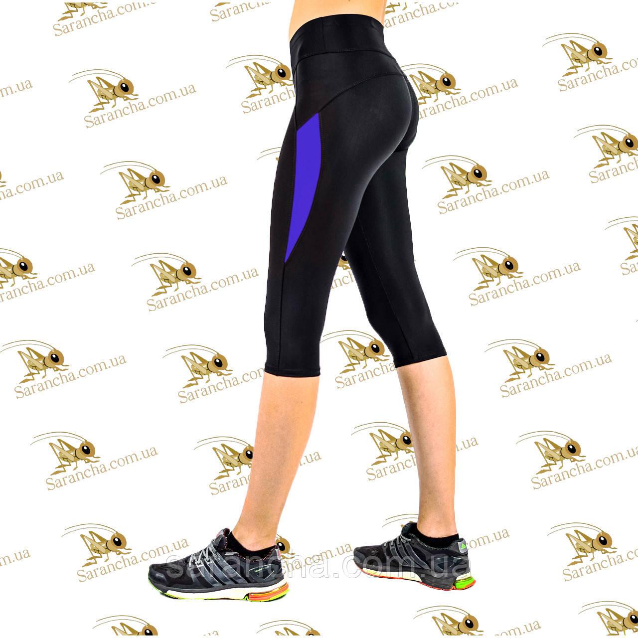 Жіночі спортивні бриджі чорний матовий біфлекс з фіолетовими вставками