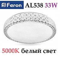 Светильник потолочный Feron AL538 33W 39 см светодиодный LED 5000К (белый свет)