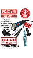 Угловая шлифовальная машина Зенит ЗУШ-125/1200 профи