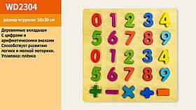 Дерев. игрушка WD2304 (60шт) вкладиши-цифры, в пленке 30*30*1,8 см