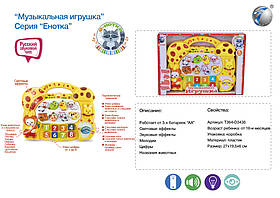 Муз разв.орган CY-6042B (T364-D3438) (48шт/2)батар.,рус. язык, звуки животных,в короб. 27*19,5*6см