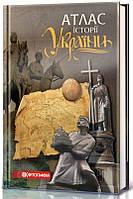 Атлас історії України | Картографія, фото 1