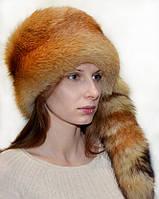 Женская шапка из натурального меха лисы с хвостом.