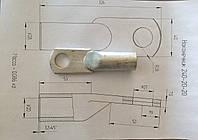 240-20-20 наконечник кабельный алюминиевый ГОСТ 9581-80
