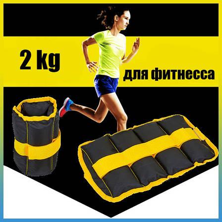 Обважнювачі для рук і ніг 2 кг манжети для рук і ніг по 2 кг вантажі на ноги і руки (підійдуть для бігу), фото 2