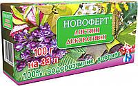 Добриво Листяні декоративні 100 г Новоферт