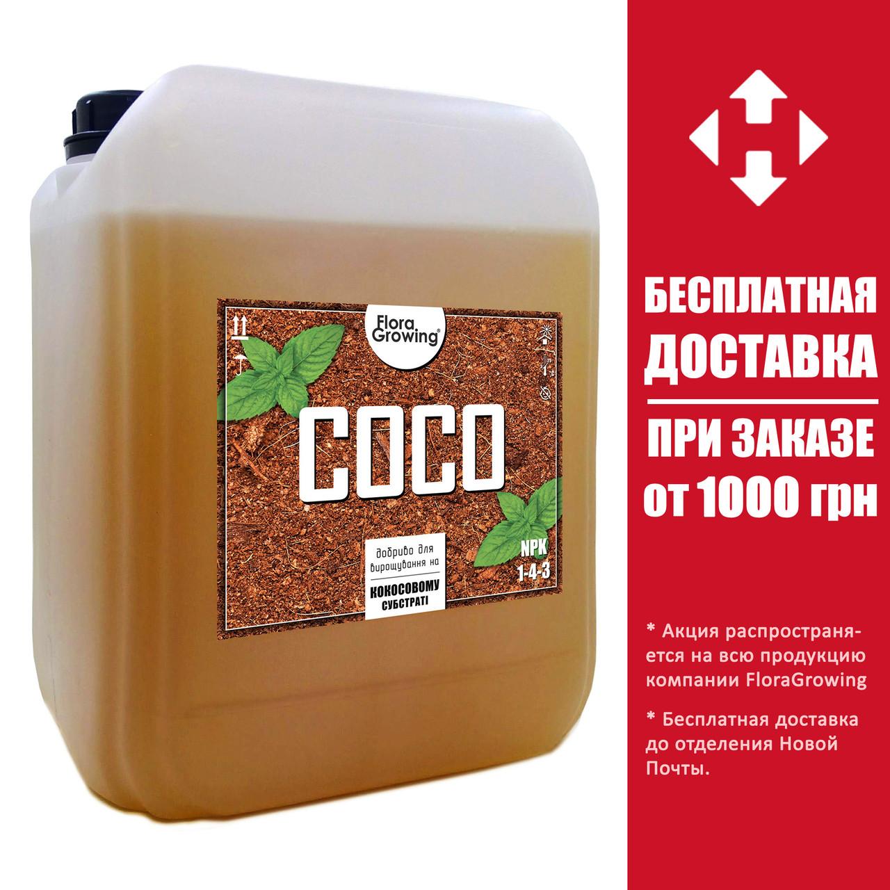 20 л Удобрение Coco для выращивания в кокосовом субстрате аналог GHE
