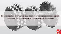 Производство запчастей для редукторов и другой приводной техники по техническим требованиям заказчика