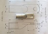 150-12-17 наконечник кабельный алюминиевый ГОСТ 9581-80
