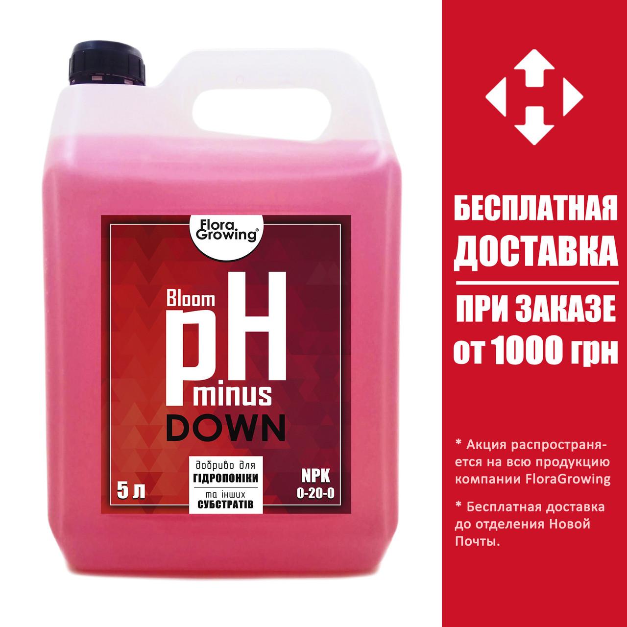 5 л Корректор pH Down/minus  Bloom аналог GHE