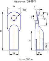 120-12-14 наконечник кабельный алюминиевый ГОСТ 9581-80