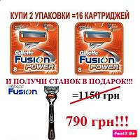 АКЦИЯ! Gillette Fusion Power 16 шт. + станок для бритья Fusion