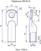120-16-14 спец. наконечник кабельный алюминиевый  ГОСТ 9581-80