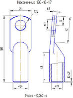 150-16-17 спец. наконечник кабельный алюминиевый ГОСТ 9581-80