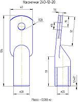 240-12-20 спец. наконечник кабельный алюминиевый ГОСТ 9581-80