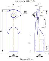 185-12-19 спец. наконечник кабельный алюминиевый ГОСТ 9581-80